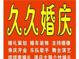 通城县久久婚庆公司