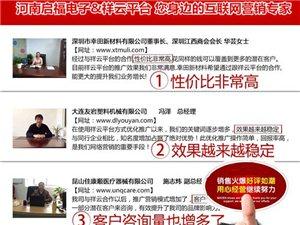祥云平网站建设全网优化推广,全国十几万客户的选择!