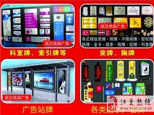 藏龍島廣告公司首選武漢優辰廣告