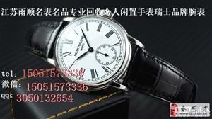 泰州二手手表回收价格多少?哪里有回收手表店?
