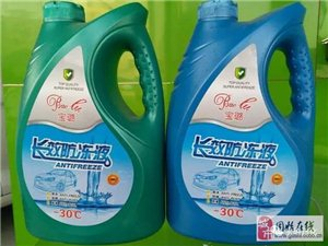 固始寶璐日化-專業生產滌綸級乙二醇防凍液
