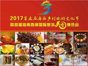 2017海南(儋州)鄉村旅游文化節