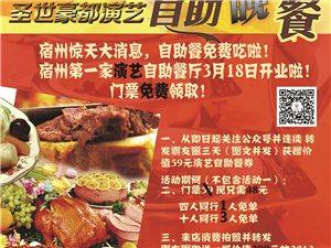 自助餐免费吃啦,宿州第一家演艺自助餐厅开业啦