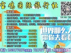 宝鸡国旅凤翔分部周边游及国内游线路