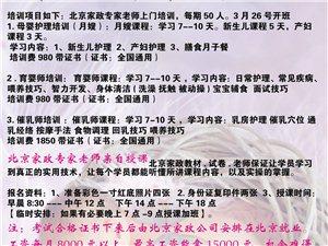 想去北京工作的姐妹注意了!