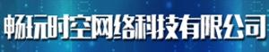 深圳市畅玩时空网络科技有限公司