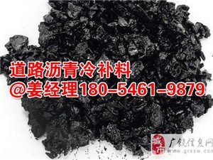 淄博的沥青冷补料价格多少钱一吨