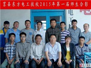 莒县电工培训学校PLC编程班开始招生了