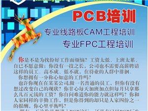 信丰县海洋电脑学校诚聘线路板CAM工程师助教2名