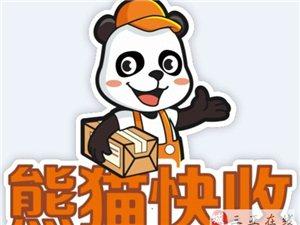 熊猫快收  网购无忧