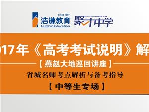 河北省2017年《高考考试说明》