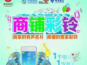 企業彩鈴、掛機短信+來電顯屏
