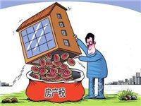 房产税并非只与富人有关 房产税或导致住房租金上涨