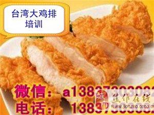 正规轰炸大鸡排培训班邵阳咖喱大鸡排做法学习炸鱼蛋推