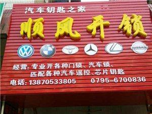 豐城順風開鎖服務中心:竭誠為每一個顧客排憂解難