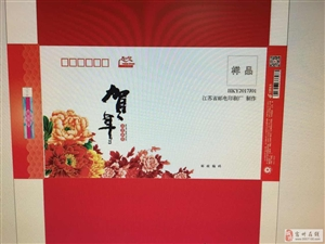高价收购2017年邮政贺卡中奖封片