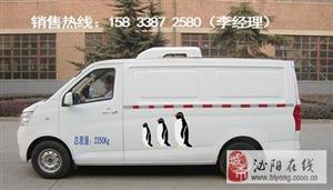 小型冷藏车小型冷藏车厂家 保定长安专用车