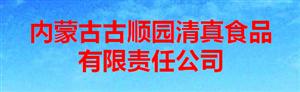 内蒙古古顺园食品有限责任公司
