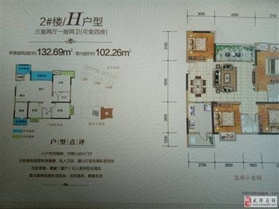 三室两厅(可变四方)
