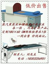 出售中医蒸汽熏蒸床和牵引床按摩床