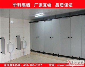莱阳高档卫生间隔断、最实惠的洗手间隔断-批发