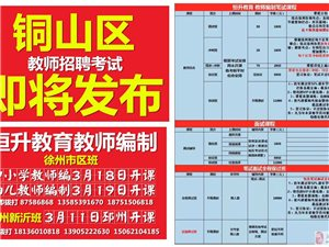 【釋疑】關于徐州教師編制考試報名專業限制和不限制的
