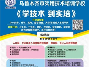 新疆烏魯木齊財政廳定點會計培訓學校