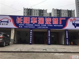 华瑜汽修厂