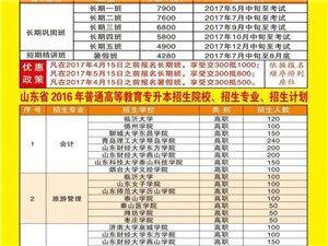 东辰教育全力打造潍坊地区唯一权威专升本辅导专业学校