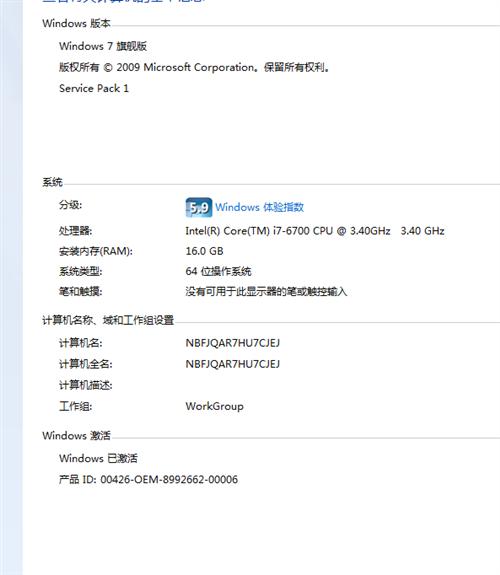出售5个月的I7电脑。