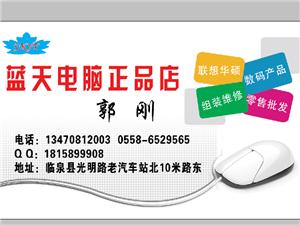 威尼斯人线上平台蓝天电脑科技联想华硕台式笔记本专卖