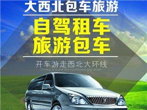 金沙国际网上娱乐官网旅游包车/自驾租车/婚庆车队/大巴车首选启程