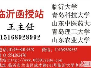 """临沂函授站关于2017临沂?#23567;?#25104;人高考报名""""的通知"""