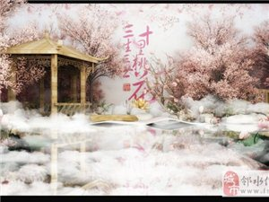 龍攝影婚禮主題(三生三世)