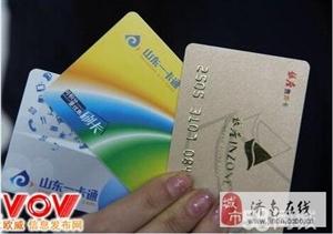 济南高价购物卡回收山东一卡通银座贵和购物卡加油卡
