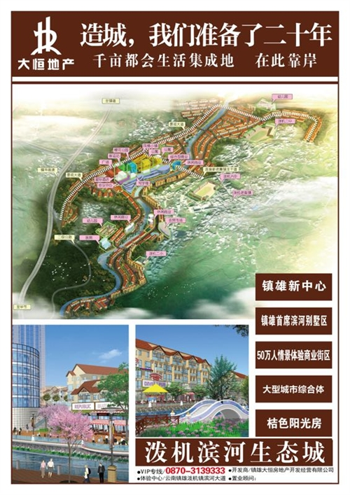 镇雄县大恒房地产开发经营有限公司