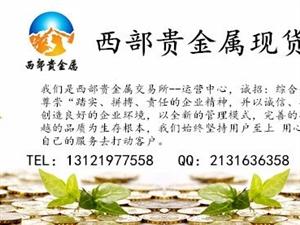 現貨白銀投資_北京現貨投資_北京現貨招商_招商現貨