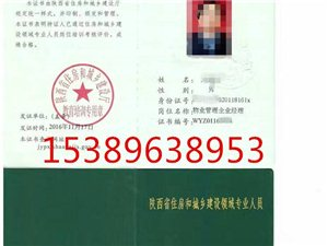全国物业经理,陕西建设厅物业经理培训考证
