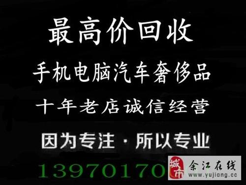 鷹潭貴溪余江本地最高價回收手機電腦單反相機全系列機