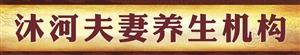 沐河夫妻养生机构