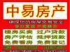 9561招远出售绿谷丰泽园5楼,135平米毛坯直接改名