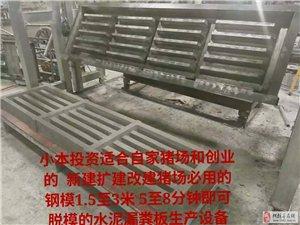 出租养猪场专用1.5至3米的漏粪板生产设备