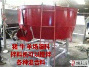 猪牛羊场湿料拌料机可以搅拌各种混合料