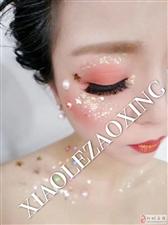 聊城学化妆的地方聊城化妆培训学校聊城小乐造型