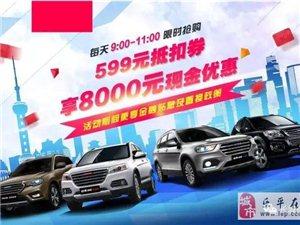 長城微訊||哈弗SUV限時特賣活動已于即日起正式上