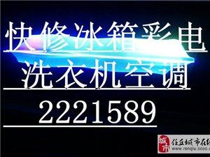 15350785966 任丘華油 家電制冷維修服務