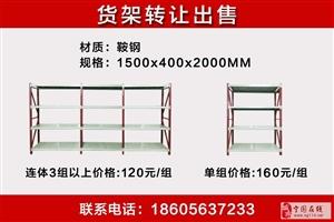 九成新轻型货架低价处理