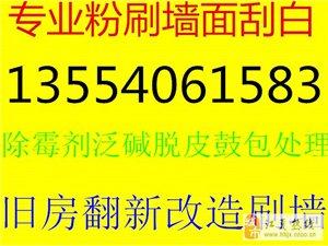 江夏區藏龍島專業刷墻 二手房翻新 墻面修補改色 刮