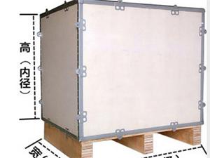 厂家供应木质包装箱