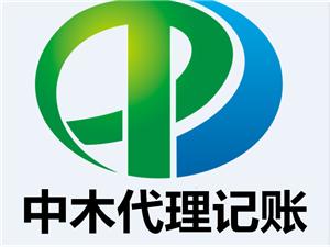 德陽廣漢中木代理記賬公司:為什么要找代理記賬公司?